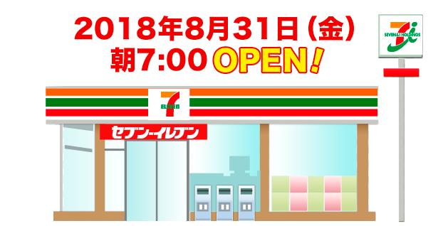 セブンイレブン東大阪吉松2丁目店オープン記念!